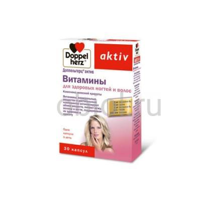 Doppelherz / Витамины для здоровых ногтей и волос 30 капсул