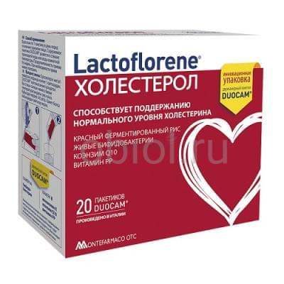 Lactoflorene / Биологически активная добавка холестерол 20 пакетиков